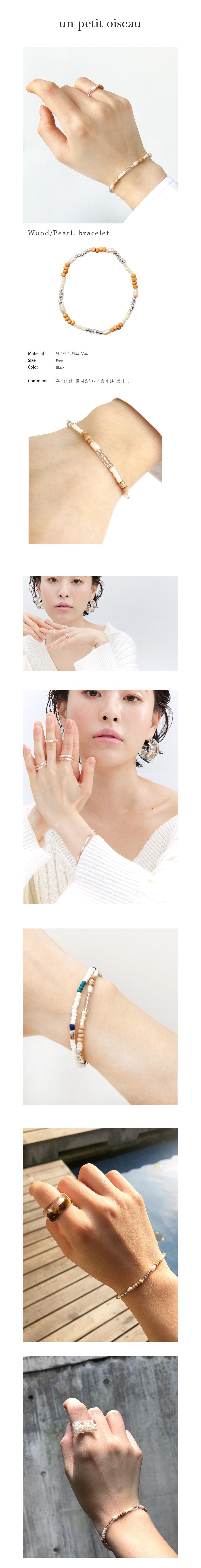 언쁘띠오이슈(UN PETIT OISEAU) Wood/Pearl bracelet