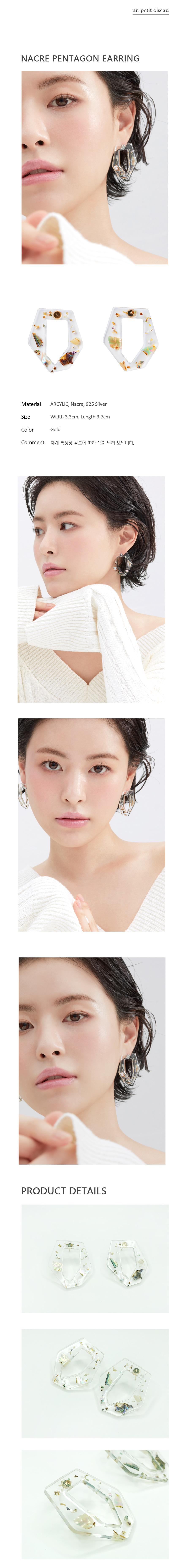 언쁘띠오이슈(UN PETIT OISEAU) Nacre-Pentagon earring