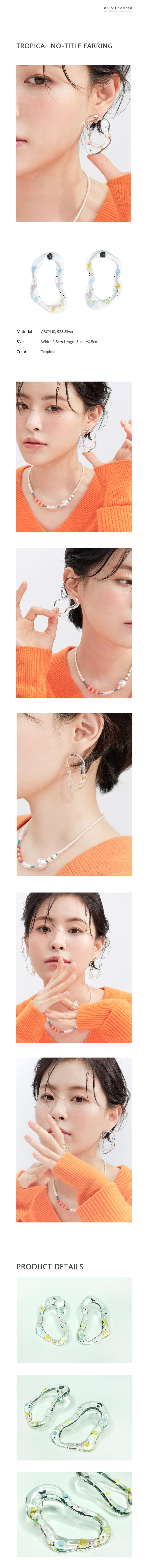 언쁘띠오이슈(UN PETIT OISEAU) Tropical-No title earring